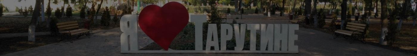 Офіційний веб-сайт Тарутинської селищної ради